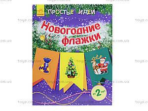 Простые идеи «Новогодние флажки», С194009Р, игрушки