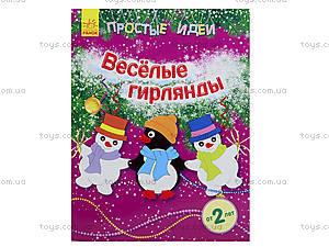 Простые идеи декора «Веселые гирлянды», С194005Р, игрушки