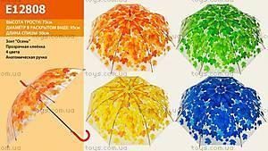 Прозрачный зонтик «Осень», E12808