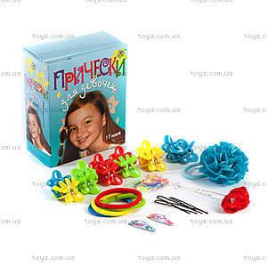 Игровой набор «Прически для девочек», , купить