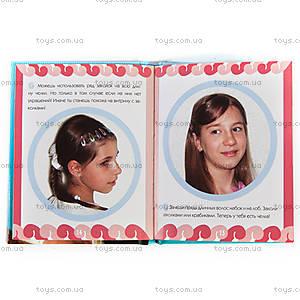 Игровой набор «Прически для девочек», , фото