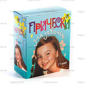 Игровой набор «Прически для девочек»,
