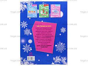 Украшения к празднику «Новогодние игрушки», Р445007У, купить