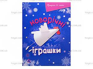 Украшения к празднику «Новогодние игрушки», Р445007У, цена