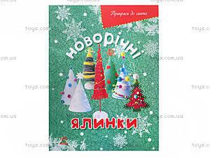Украшения к празднику «Новогодние елочки», Р445008У, игрушки