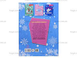 Праздничные украшения «Новогодние домики», Р445006Р, фото