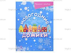 Праздничные украшения «Новогодние домики», Р445006Р, цена