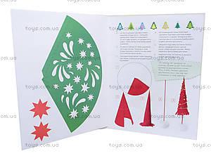 Праздничные украшения «Новогодние елочки», Р445001Р, купить