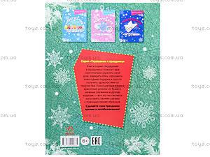Праздничные украшения «Новогодние елочки», Р445001Р, фото