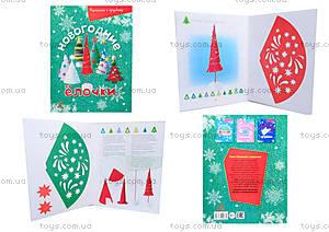 Праздничные украшения «Новогодние елочки», Р445001Р