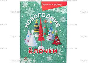 Праздничные украшения «Новогодние елочки», Р445001Р, цена