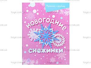 Праздничные украшения «Новогодние снежинки», Р445003Р, отзывы