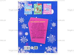 Праздничные украшения «Новогодние игрушки», Р445005Р, купить