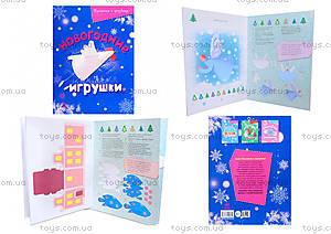 Праздничные украшения «Новогодние игрушки», Р445005Р