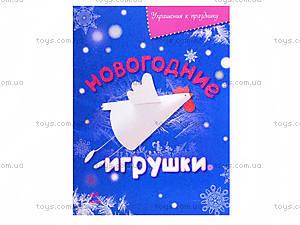 Праздничные украшения «Новогодние игрушки», Р445005Р, цена