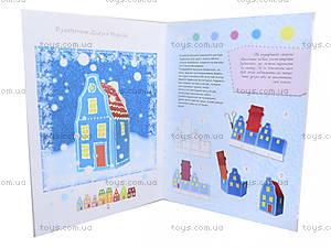 Украшения к празднику «Новогодние домики», Р445002У, купить