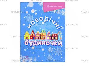 Украшения к празднику «Новогодние домики», Р445002У, отзывы