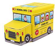 Пуф-корзина для игрушек «Школьный автобус» желтый, BT-TB-0011, опт