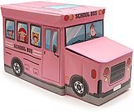 Пуф-корзина для игрушек «Школьный автобус» розовый, BT-TB-0011, цена