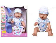 Небольшой пупс Baby Love интерактивный, BL015C