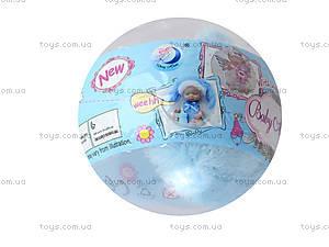 Пупс в шаре с ароматом, 4 вида, A258C, отзывы