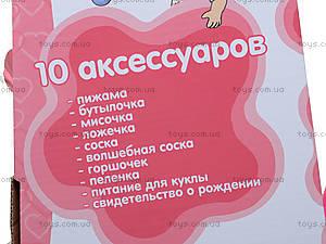 Игрушечный пупс Baby born, с аксессуарами, 058AR, фото