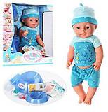 Пупс «Baby Love» интерактивный голубой, BL014A, отзывы