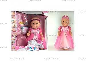 Пупс девочка принцесса Baby Born,