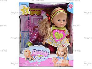 Пупс-девочка с аксессуарами Baby, 9099, отзывы