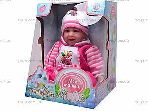 Пупс игрушечный «Мой малыш», M0400, купить