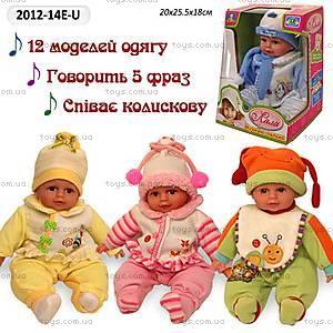 Пупс «Ляля», украиноязычный, 2012-14E-U