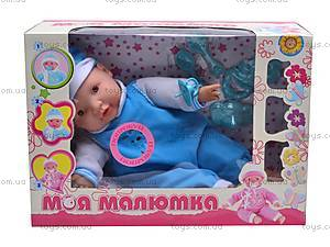 Пупс «Моя малютка», с погремушкой, 10043, цена