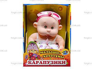 Музыкальный пупс из серии «Карапузики», 2013-8J, игрушки