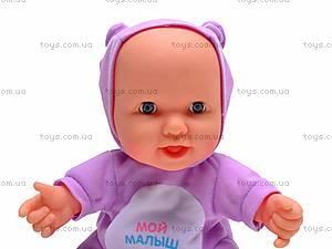 Пупс «Забавный малыш», 5234, фото