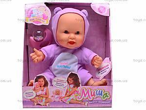 Пупс «Забавный малыш», 5234, игрушки