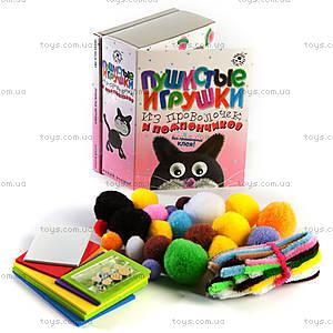Набор для творчества «Пушистые игрушки из проволочек и помпончиков»,