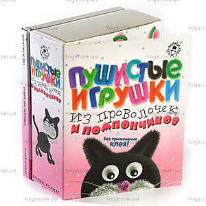 Набор для творчества «Пушистые игрушки из проволочек и помпончиков», , фото