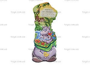Детская мини-книга «Про бегемотов», А10905У, фото