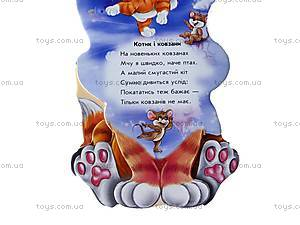 Книжка «Озорные зверушки: Про котят», А10903У, цена