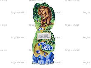 Детская мини-книга «Про зайчат», А10902У, фото