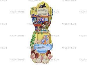 Детская мини-книга «О щенках», А10899У, купить