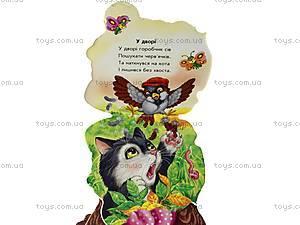 Книга «Озорные зверушки: Про воробьев», А10900У, цена