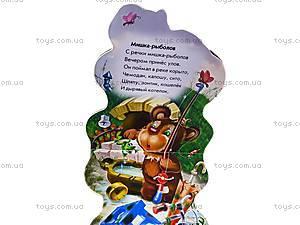 Книга «Озорные зверушки: Про медвежат», АН14100Р, цена