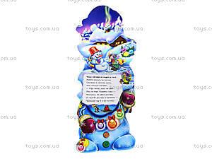Озорной Новый Год «Снеговик», АН11696У, купить
