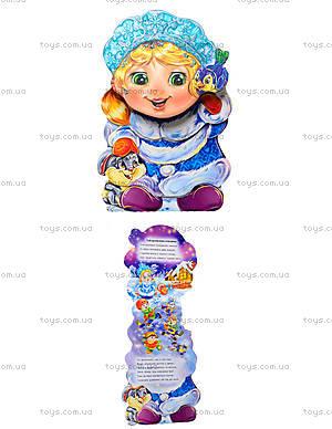 Озорной Новый Год «Снегурочка», АН11697У