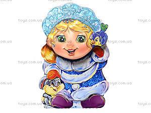 Озорной Новый Год «Снегурочка», АН11697У, отзывы