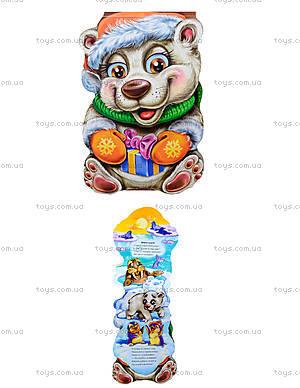 Озорной Новый Год «Белый медведь», М15604Р