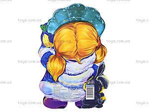 Книжка «Озорной Новый Год: Снегурочка», АН11697Р, купить