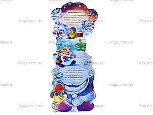 Книжка «Озорной Новый Год: Снегурочка», АН11697Р, фото