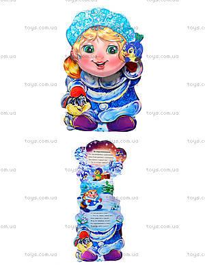 Книжка «Озорной Новый Год: Снегурочка», АН11697Р